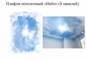 Небо (потолок)