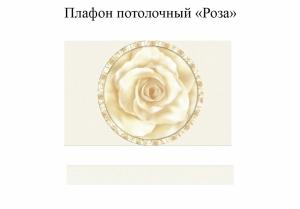 Роза (потолок)