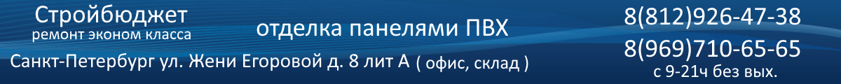 Отделка панелями ПВХ